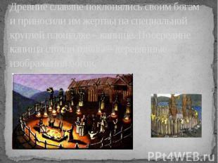 Древние славяне поклонялись своим богам и приносили им жертвы на специальной кру