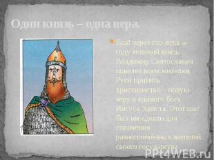 Один князь – одна вера. Ещё через сто лет,в 988 году великий князь Владимир Свят
