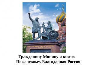 Гражданину Минину и князю Пожарскому. Благодарная Россия Гражданину Минину и кня