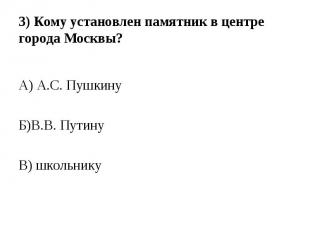 А) А.С. Пушкину Б)В.В. Путину В) школьнику