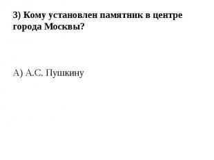 А) А.С. Пушкину