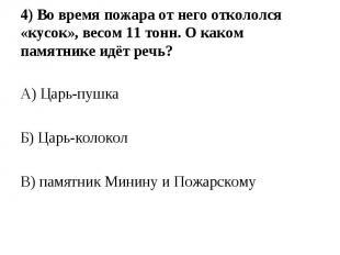 А) Царь-пушка Б) Царь-колокол В) памятник Минину и Пожарскому