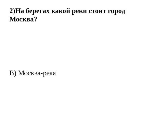 В) Москва-река