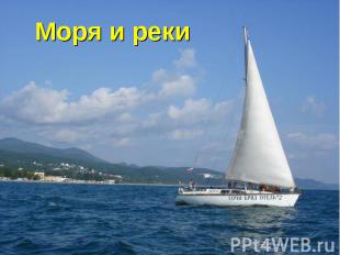 Моря и реки Моря и реки