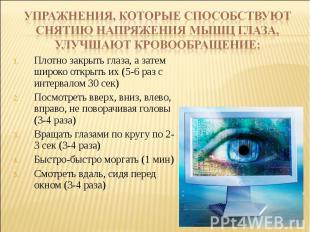 Плотно закрыть глаза, а затем широко открыть их (5-6 раз с интервалом 30 сек) Пл