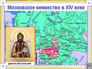 Московское княжество в XIV веке