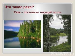 Что такое река? Река – постоянно текущий поток.