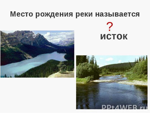 Место рождения реки называется