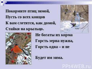Покормите птиц зимой, Покормите птиц зимой, Пусть со всех концов К вам слетятся,