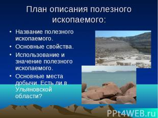 План описания полезного ископаемого: Название полезного ископаемого. Основные св