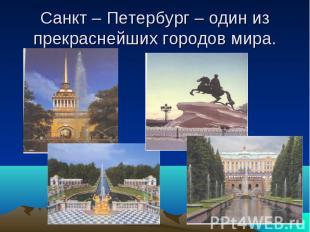 Санкт – Петербург – один из прекраснейших городов мира.
