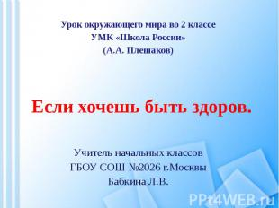 Если хочешь быть здоров. Урок окружающего мира во 2 классе УМК «Школа России» (А