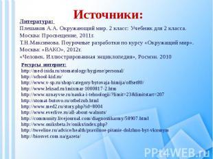 Источники: Ресурсы интернет: http://med-isida.ru/stomatology/hygiene/personal/ h