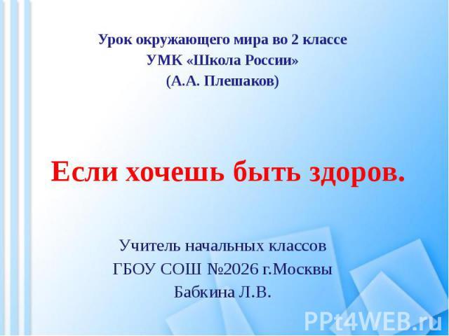 Если хочешь быть здоров. Урок окружающего мира во 2 классе УМК «Школа России» (А.А. Плешаков)