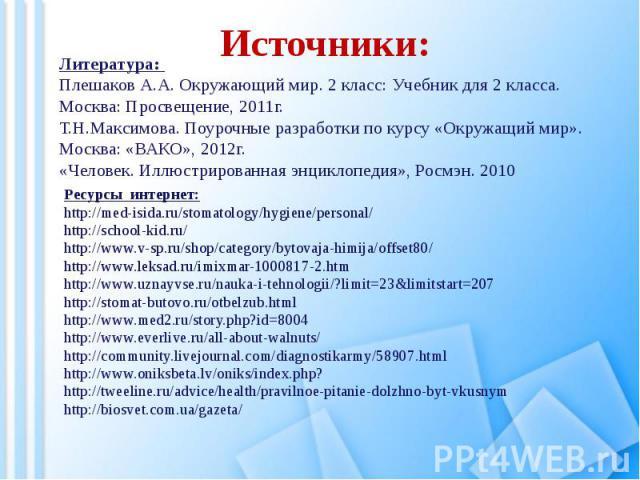 Источники: Ресурсы интернет: http://med-isida.ru/stomatology/hygiene/personal/ http://school-kid.ru/ http://www.v-sp.ru/shop/category/bytovaja-himija/offset80/ http://www.leksad.ru/imixmar-1000817-2.htm http://www.uznayvse.ru/nauka-i-tehnologii/?lim…