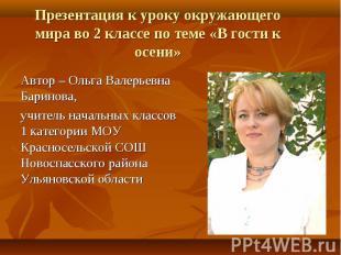 Автор – Ольга Валерьевна Баринова, Автор – Ольга Валерьевна Баринова, учитель на