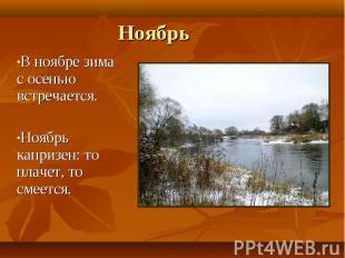В ноябре зима с осенью встречается. В ноябре зима с осенью встречается. Ноябрь к