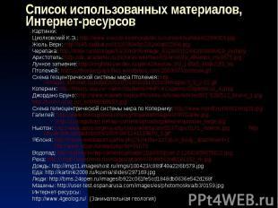 Список использованных материалов, Интернет-ресурсов Картинки: Циолковский К.Э.: