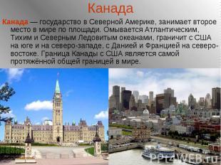 Канада Канада — государство в Северной Америке, занимает второе место в мире по
