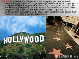 Голливуд — район Лос-Анджелеса, Калифорния, расположенный к северо-западу