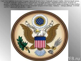 Герб США сделан на основе Государственной печати США. Главный элемент герба - бе
