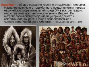 Индейцы— общее название коренного населения Америки. Название возникло от