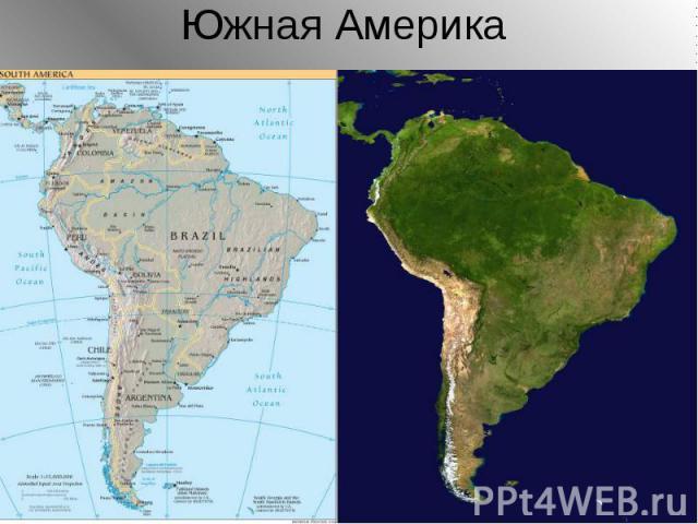 Южная Америка