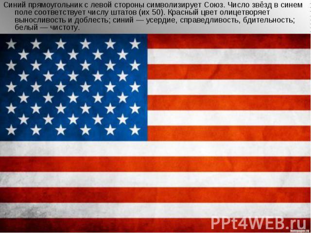Синий прямоугольник с левой стороны символизирует Союз. Число звёзд в синем поле соответствует числу штатов (их 50). Красный цвет олицетворяет выносливость и доблесть; синий — усердие, справедливость, бдительность; белый — чистоту. Синий прямоугольн…