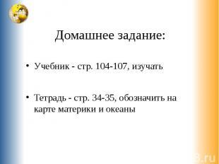 Домашнее задание: Учебник - стр. 104-107, изучать Тетрадь - стр. 34-35, обозначи