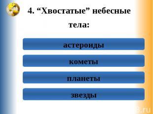 """4. """"Хвостатые"""" небесные 4. """"Хвостатые"""" небесные тела:"""