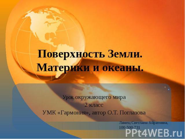 Поверхность Земли. Материки и океаны. Урок окружающего мира 2 класс УМК «Гармония», автор О.Т. Поглазова