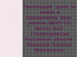 Презентация урока по химии и окружающему миру учителя МБОУ СО школы №11 г. Новоч