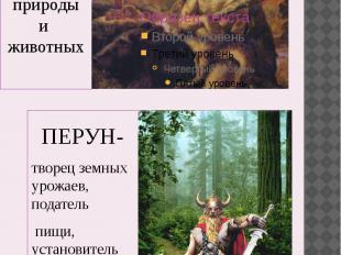 ВЕЛЕС-бог дикой природы и животных ВЕЛЕС-бог дикой природы и животных