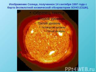Изображение Солнца, полученное 14 сентября 1997 года с борта беспилотной космиче