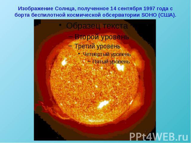 Изображение Солнца, полученное 14 сентября 1997 года с борта беспилотной космической обсерватории SOHO (США).