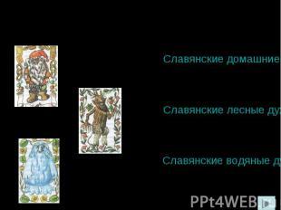Славянские водяные духи. Славянские водяные духи.