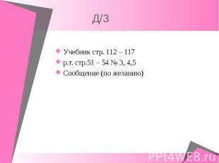 Учебник стр. 112 – 117 Учебник стр. 112 – 117 р.т. стр.51 – 54 № 3, 4,5 Сообщени