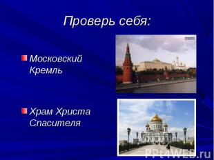 Московский Кремль Храм Христа Спасителя
