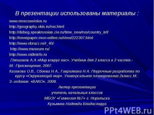 www.moscowvision.ru www.moscowvision.ru http://geography.okis.ru/rus.html http:/