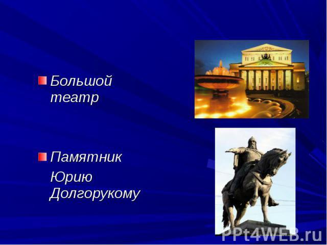 Большой театр Большой театр Памятник Юрию Долгорукому