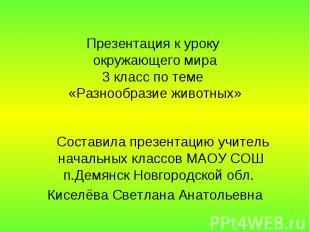 Составила презентацию учитель начальных классов МАОУ СОШ п.Демянск Новгородской