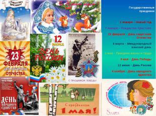 Государственные праздники 1 января – Новый год 7 января – Рождество Христово 23