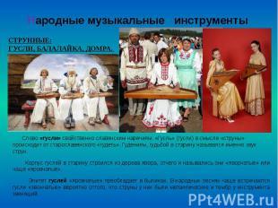 Народные музыкальные инструменты Слово «гусли» свойственно славянским наречиям.