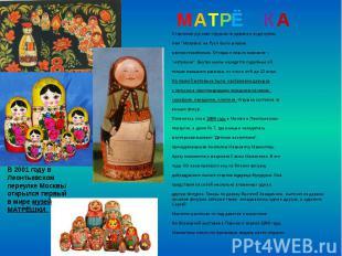 """МАТРЁШКА Старинная русская игрушка из дерева в виде куклы. Имя """"Матрёна&quo"""