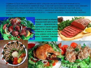 Издавна на Руси мяса употребляли мало: слишком уж часто были религиозные посты,