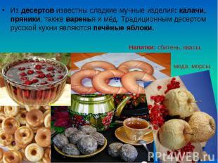 Из десертов известны сладкие мучные изделия: калачи, пряники, также варенья и мё