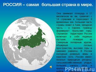 РОССИЯ – самая большая страна в мире.