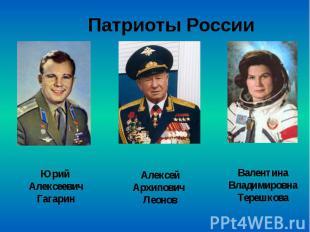 Патриоты России