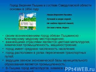 Город Верхняя Пышма в составе Свердловской области основан в 1854 году Наша Верх