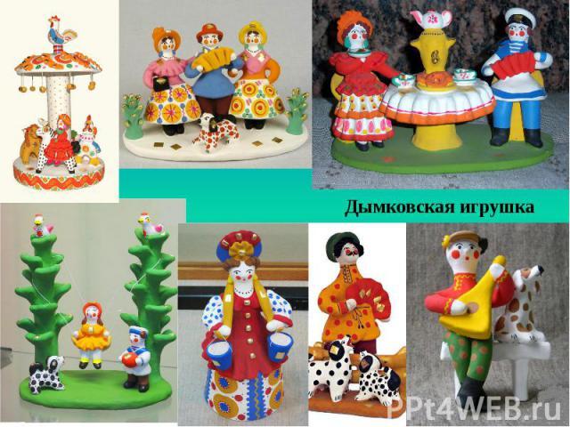 Дымковская игрушка Дымковская игрушка